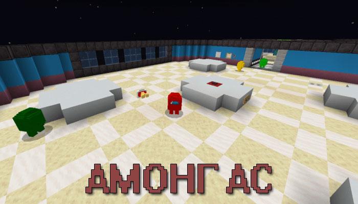 Амонг АС
