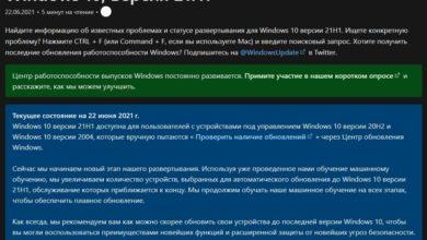 Photo of Windows 10 21H1 стала доступна для версий 2004