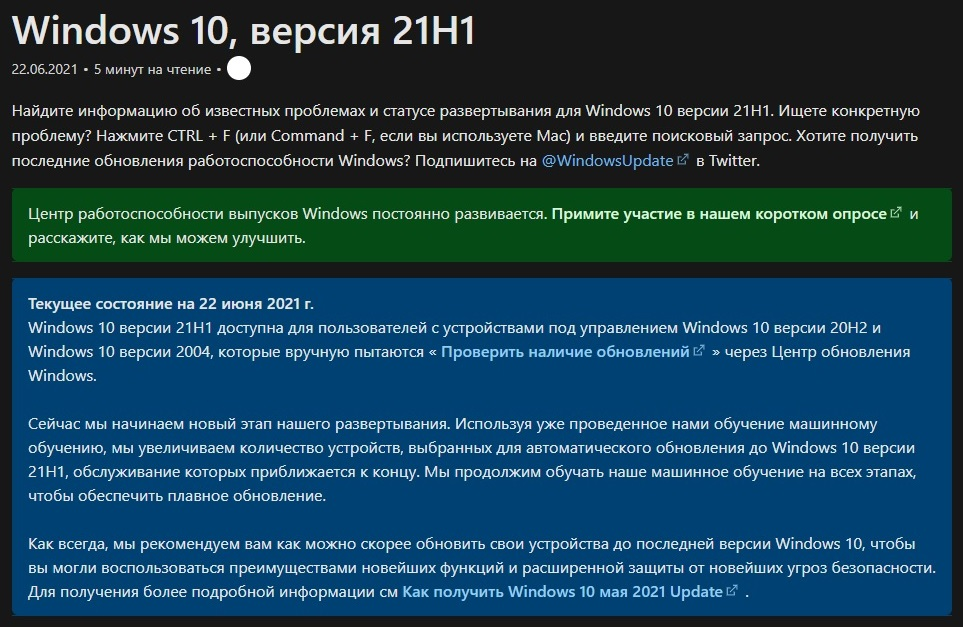 Windows 10 21H1 стала доступна для версий 2004