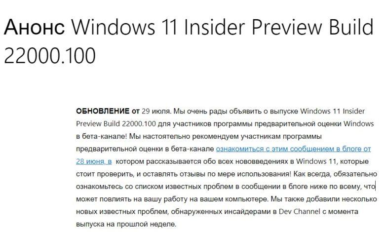 Photo of Первая сборка 22000.100 Windows 11 для бета-версии