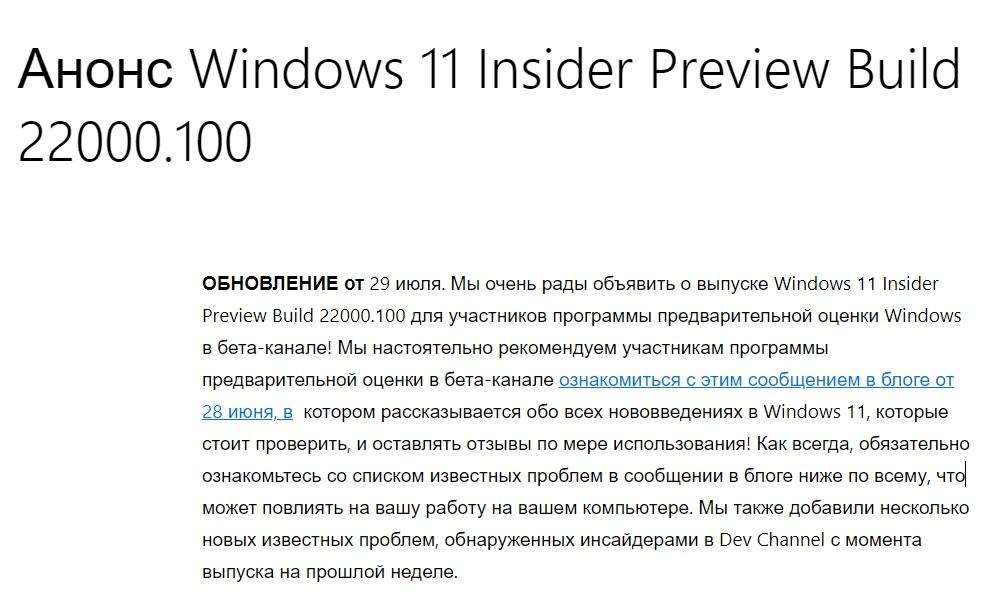 Первая сборка 22000.100. Windows 11 для бета-версии