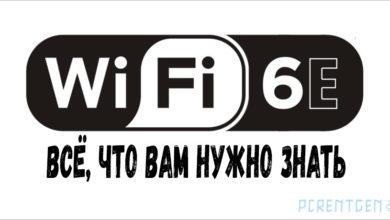 Photo of Что такое Wi-Fi 6E? Все, что Вам нужно знать
