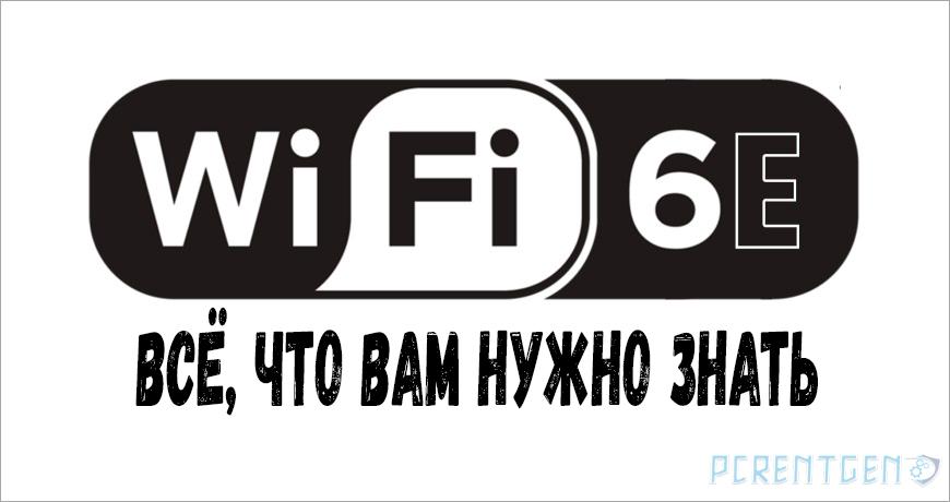 Что такое Wi-Fi 6E? Все, что Вам нужно знать
