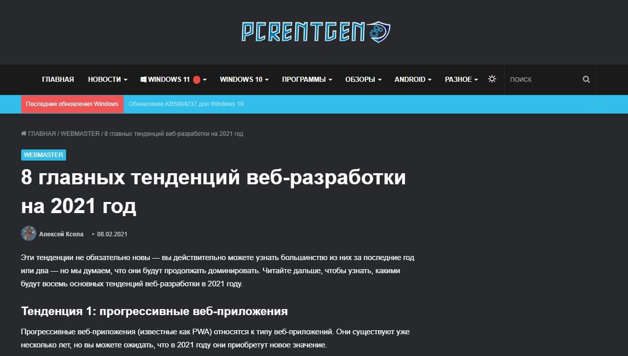 Скриншот сайта pcrentgen.ru