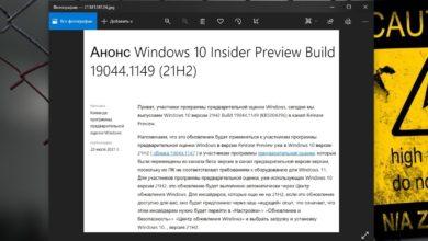 Photo of Обновление KB5004296 для Windows 11 — Release Preview