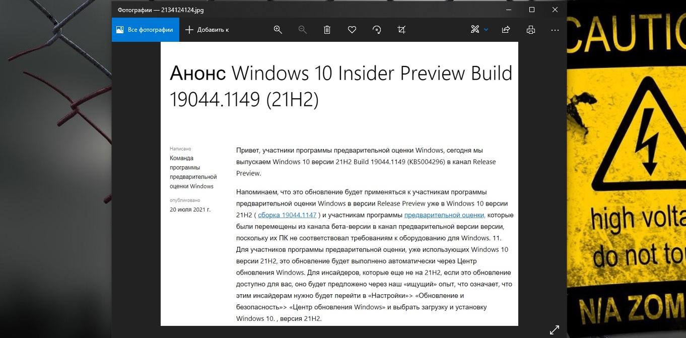 Анонс Windows 10 Insider Preview Build 19044.1149 (21H2)