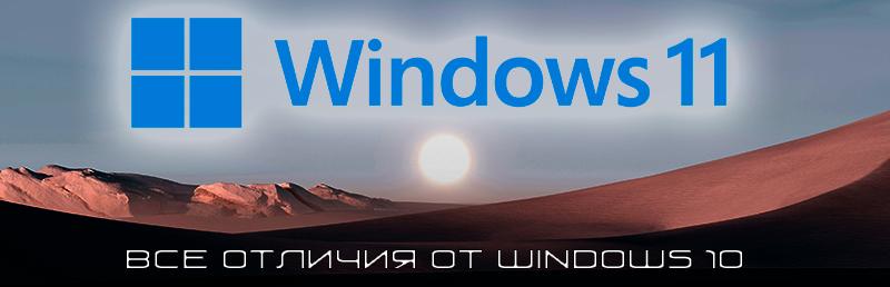 Что нового в Windows 11 - все изменения