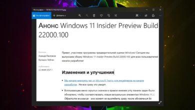 Photo of Cборка 22000.100 Windows 11 с улучшениями панели задач
