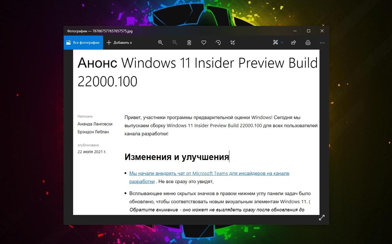 Cборка 22000.100 Windows 11 с улучшениями панели задач