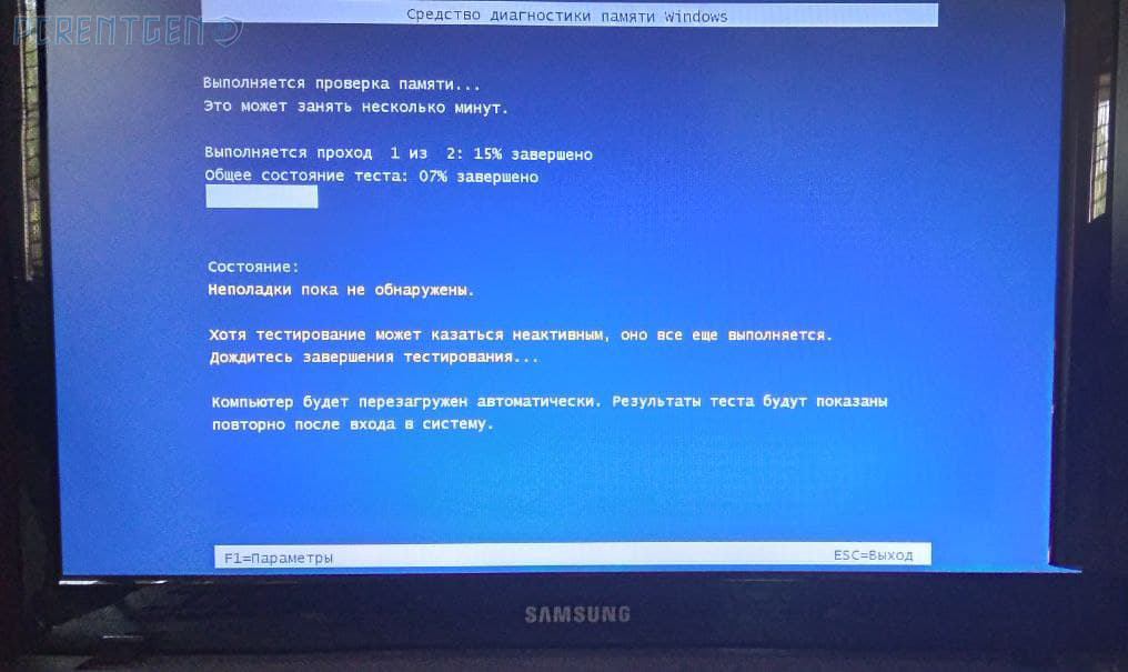 Диагностика ОЗУ в Windows 10.