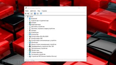Photo of В Windows 10 появится возможность добавлять драйверы через диспетчер устройств