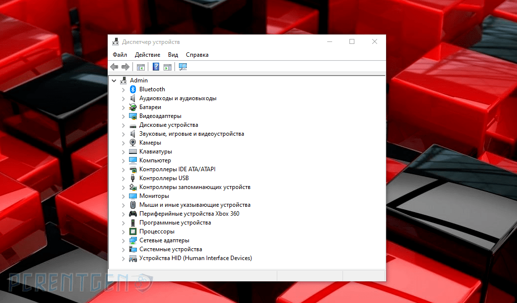 Диспетчер устройств Windows 10 (1)
