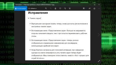 Photo of Известные проблемы в сборке 22000.120 Windows 11
