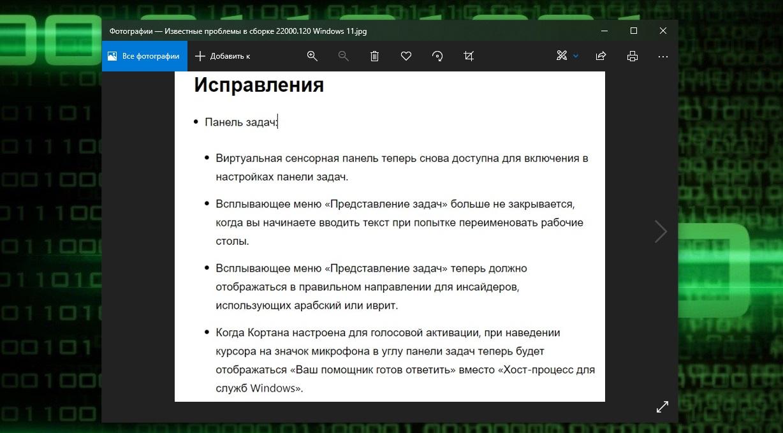 известные проблемы в сборке 22000.120 Windows 11