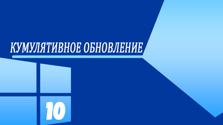 обновление 19043.1023 (KB5003214)