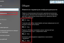Photo of Как отключить отслеживание в Windows 10: Все способы
