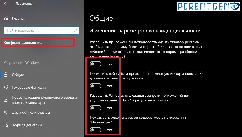 Как Отключить персональную рекламу в windows 10