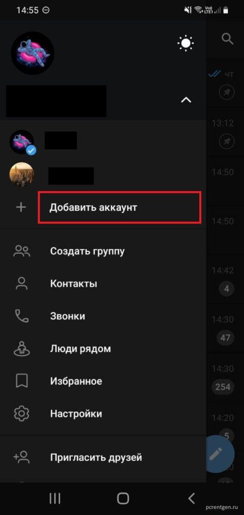 Как добавить второй аккаунт в телеграм