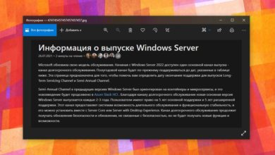 Photo of Microsoft откажется от полугодовых обновлений Windows Server