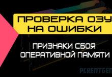 Photo of Каковы признаки сбоя ОЗУ: Проверка оперативной памяти