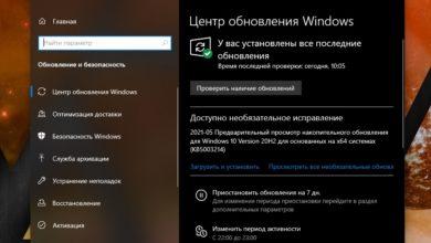 Photo of Обновление KB5003637 Windows 10 — что нового