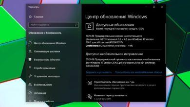 Photo of Обновление KB5003690 для Windows 10 — повышение производительности в играх и другие исправления