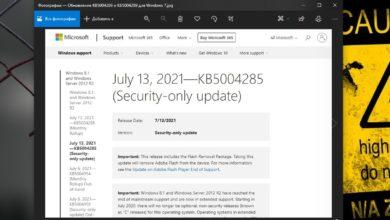 Photo of Обновления KB5004289, KB5004298 для Windows 7 и Windows 8.1