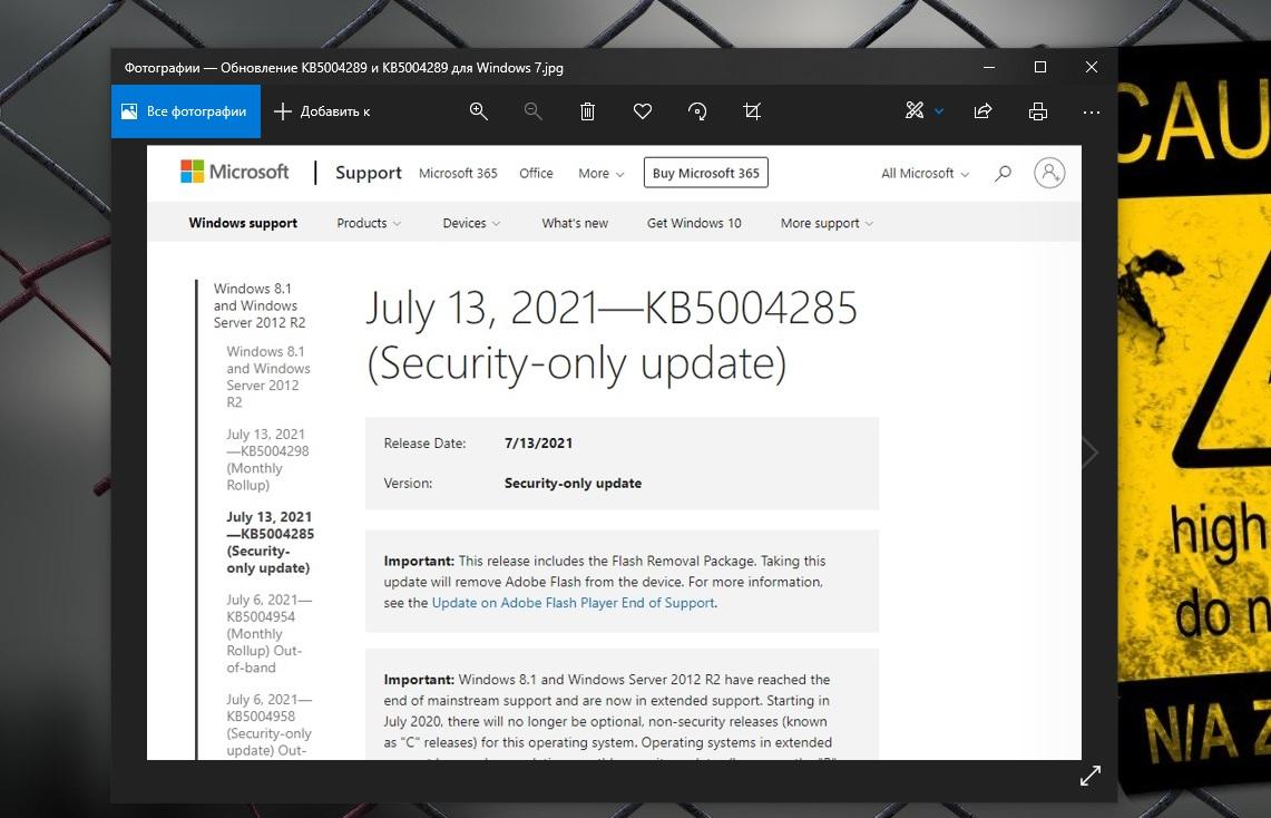 Обновление KB5004289 и KB5004289 для Windows 7