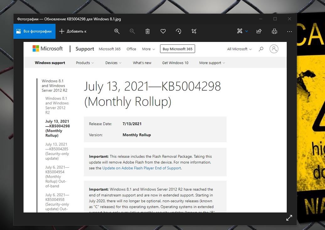 Обновление KB5004298 для Windows 8.1