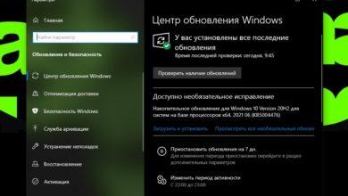 Photo of Обновление KB5004476 для Windows 10 — устраняет ошибки 0x80073D26 и 0x8007139F
