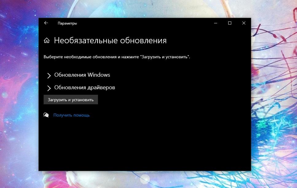 Обновление KB5004760 для Windows 10