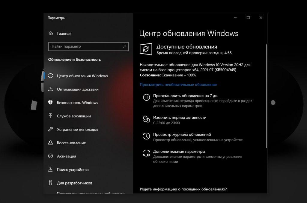 Обновление KB5004945 для Windows 10 - от уязвимости PrintNightmare
