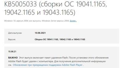 Photo of Обновление KB5005033 Windows 10 для версий 2004, 20H2 и 21H1
