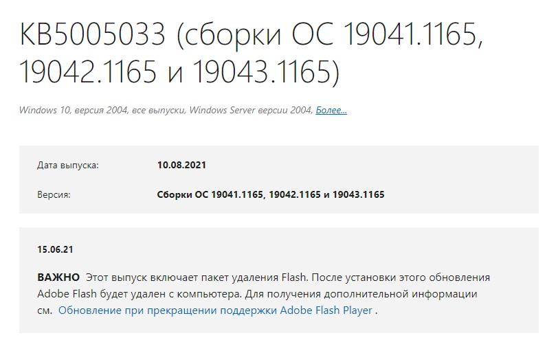 Обновление KB5005033 Windows 10 для версий 2004, 20H2 и 21H1