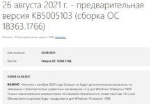 Photo of Обновление KB5005103 Windows 10 для 1909