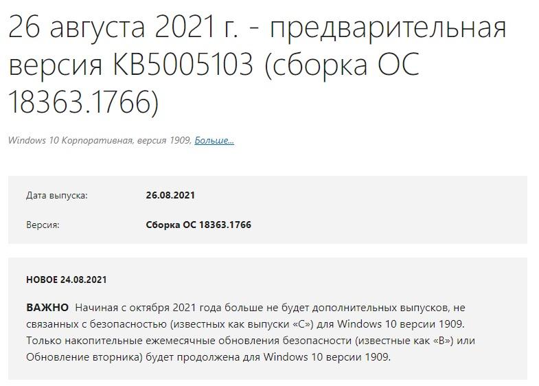 Обновление KB5005103 Windows 10 для 1909