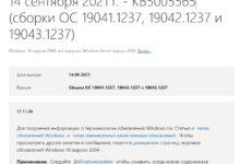 Photo of Известные ошибки в обновлении KB5005565 для Windows 10