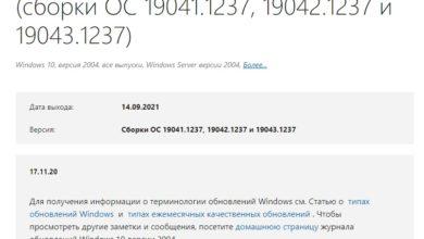 Photo of Обновление KB5005565 сборки 19043.1237, 19042.1237 и 19041.1237