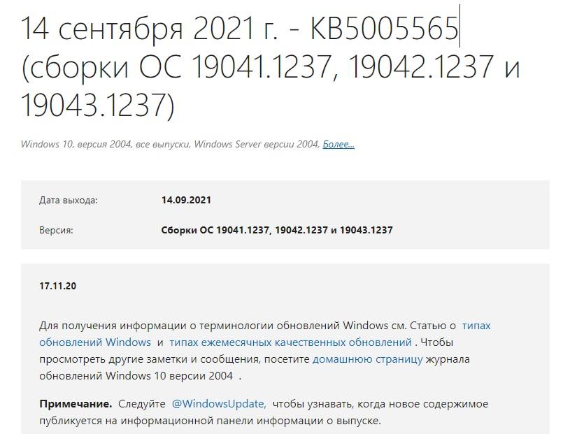 Обновление KB5005565 сборки 19043.1237, 19042.1237 и 19041.1237