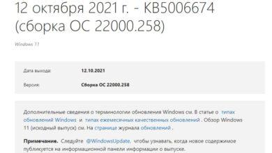 Photo of Обновление KB5006674 сборка 22000.258 Windows 11