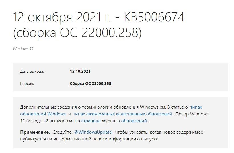 Обновление KB5006674 сборка 22000.258 Windows 11