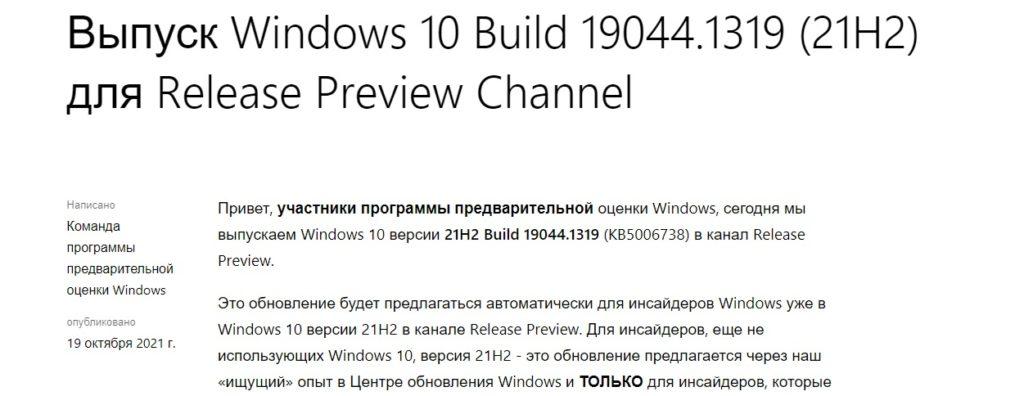 Обновление KB5006738 Windows 10 21H2 повышает защиту от программ-вымогателей, устраняет утечки памяти