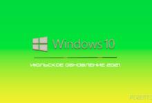 Photo of Июльское Обновление Windows 10 — что нового