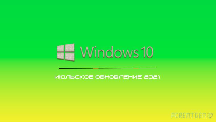 Июльское Обновление Windows 10 - что нового