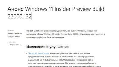 Photo of Обновление Windows 11 build 22000.132