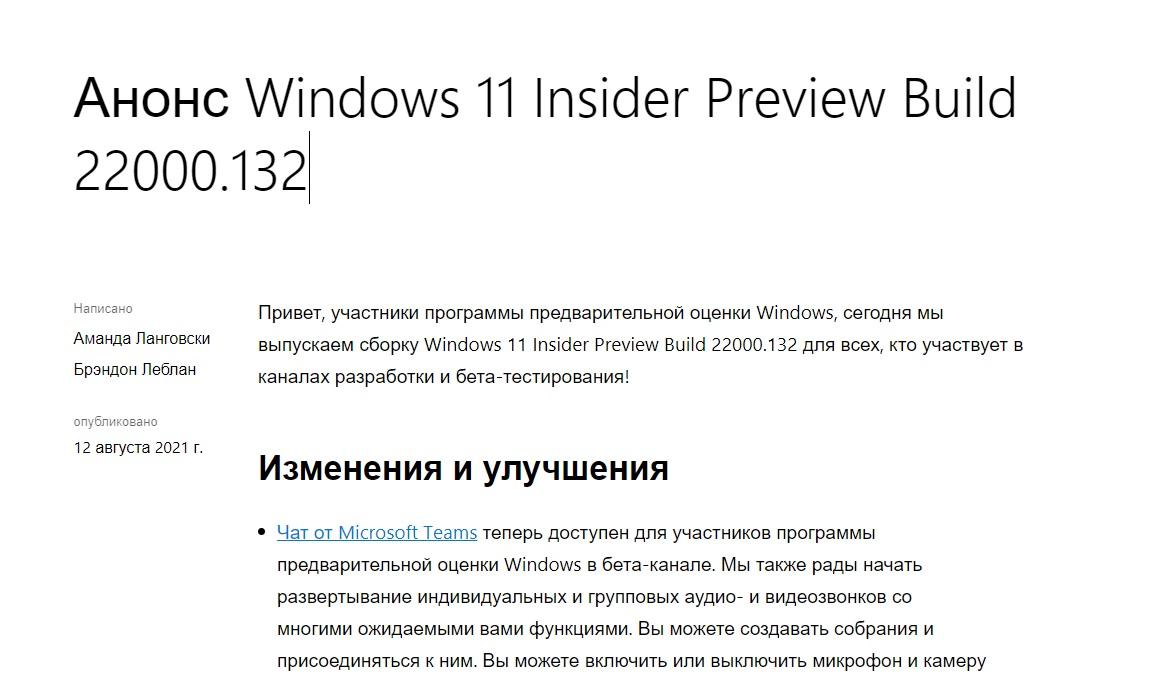 Обновление Windows 11 build 22000.132