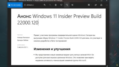 Photo of Обновление Windows 11 сборка 22000.120 для каналов Dev и Beta