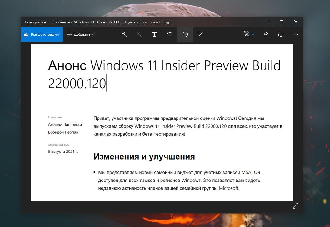 Обновление Windows 11 сборка 22000.120 для каналов Dev и Beta