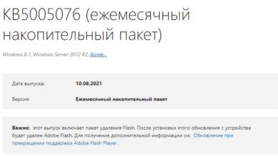 Photo of Обновления KB5005076 для Windows 7 и 8.1