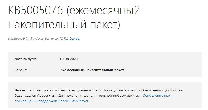 Обновления KB5005076 для Windows 7 и 8.1